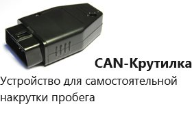 Can-Крутилка